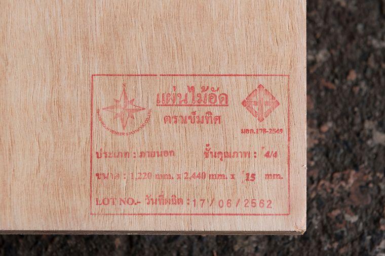 """มาตรฐานของ """"ไม้อัด"""" (Plywood) ที่ควรรู้ก่อนการเลือกซื้อมาใช้งาน ภาพประกอบ"""